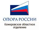 Опора России, Кемеровское областное отделение